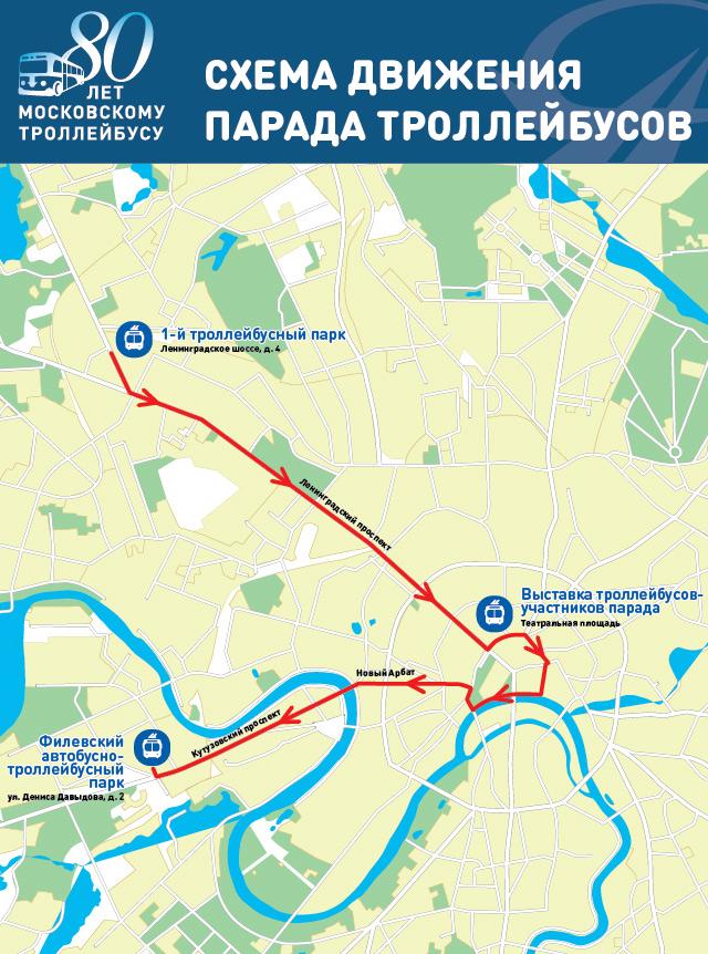 4) и пройдет по маршруту:
