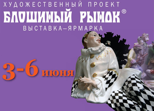 XVII Выставка-ярмарка «Блошиный рынок»